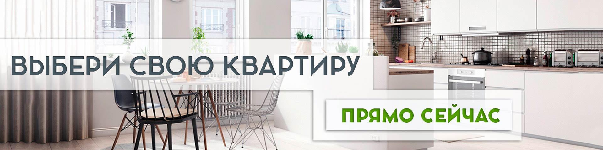 Купить квартиру в Киеве в АН Алмаз